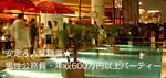 【東京都六本木の婚活パーティー・お見合いパーティー】クラブキスティ―主催 2018年10月6日
