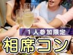 【群馬県高崎の恋活パーティー】ラブアカデミー主催 2018年12月14日