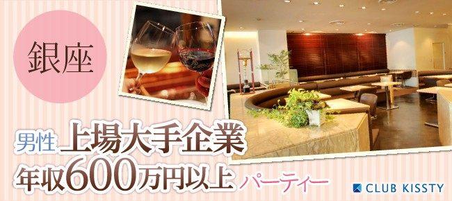 10/14(日) 銀座 男性上場大手企業・年収600万円以上婚活パーティー