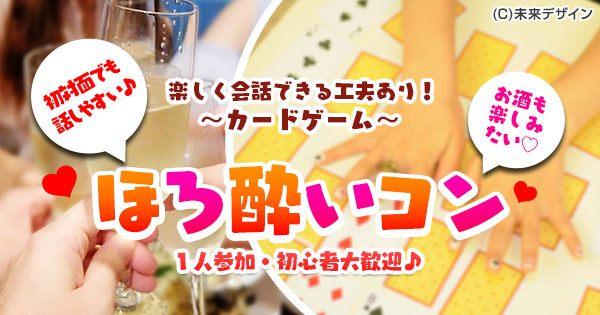 【愛知県栄の体験コン・アクティビティー】未来デザイン主催 2018年9月17日