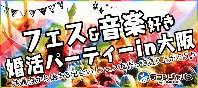 【フェス&音楽好き限定☆料理付 】婚活パーティーin大阪