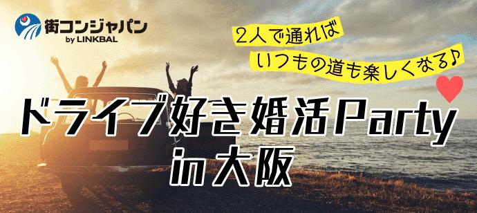 【ドライブ好き限定☆料理付】婚活パーティーin大阪