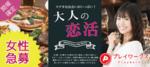 【静岡県沼津の恋活パーティー】名古屋東海街コン主催 2018年10月26日