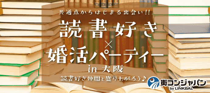 【読書好き限定☆料理付】婚活パーティーin大阪