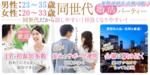 【東京都町田の婚活パーティー・お見合いパーティー】街コンmap主催 2018年11月10日