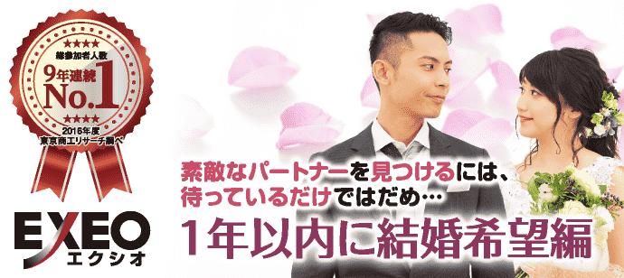 【北海道札幌駅の婚活パーティー・お見合いパーティー】エクシオ主催 2018年9月16日