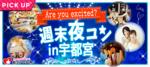 【栃木県宇都宮の恋活パーティー】街コンいいね主催 2018年10月6日