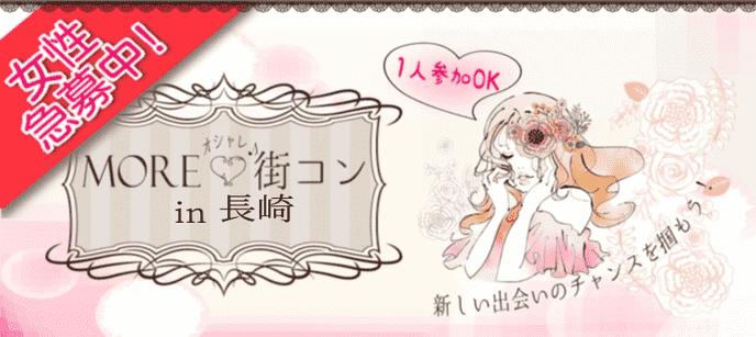10/6(土)【ヤングコン】長崎MORE ☆20-29歳限定♪ ※1人参加も大歓迎です^-^