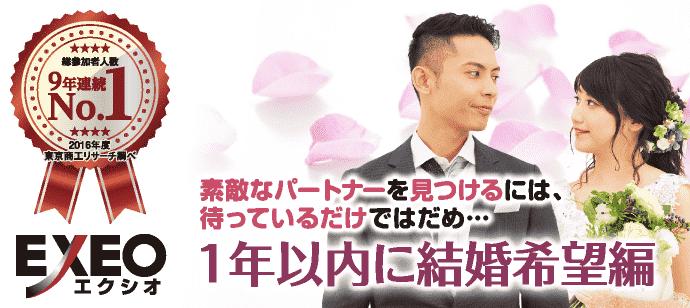 【東京都八重洲の婚活パーティー・お見合いパーティー】エクシオ主催 2018年9月16日