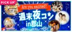 【福島県郡山の恋活パーティー】街コンいいね主催 2018年10月20日