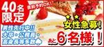 【兵庫県姫路の恋活パーティー】街コンキューブ主催 2018年10月20日