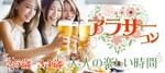 【奈良県奈良の恋活パーティー】街コンキューブ主催 2018年10月27日