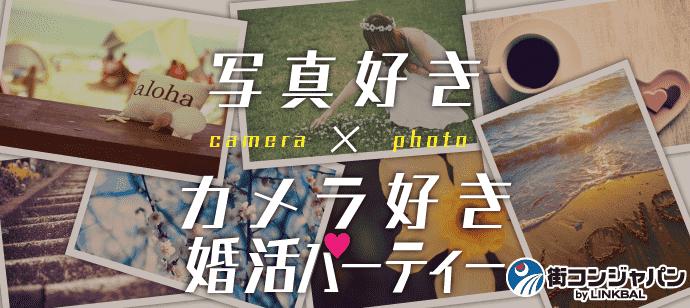 【写真・カメラ好き限定☆料理付】婚活パーティーin大阪