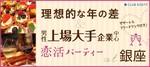 【東京都銀座の恋活パーティー】クラブキスティ―主催 2018年10月20日