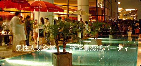 10/21(日)六本木 男性人気企業・一流企業恋活パーティー at お洒落Bar Lounge Riad