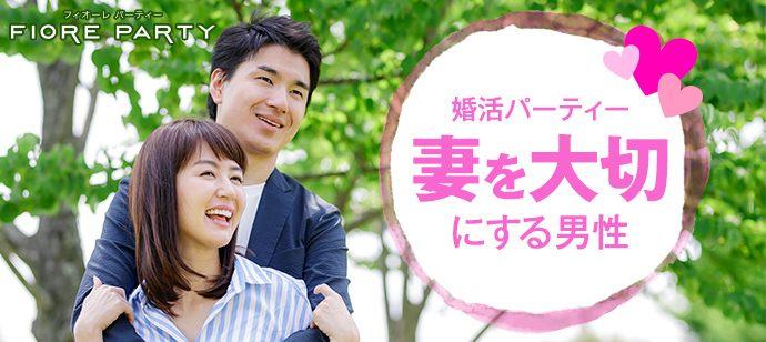 妻を大切にできる男性集合!大人の婚活パーティー@神戸/三ノ宮