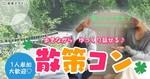【愛知県名古屋市内その他の体験コン・アクティビティー】未来デザイン主催 2018年9月23日