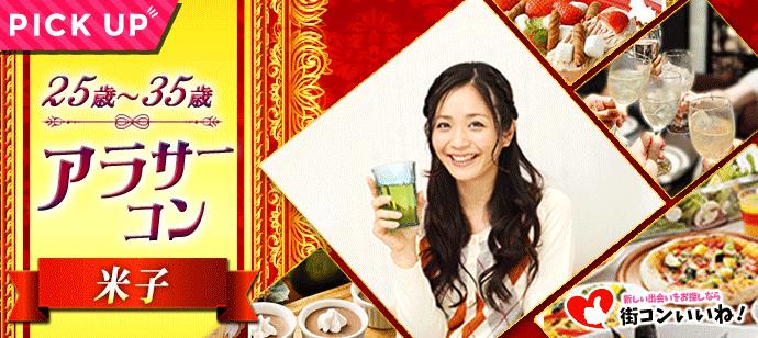 「アラサーコンin米子」25歳から35歳限定/お料理ブッフェ+飲み放題付き/完全着席/簡易プロフィールシートあり/1人参加☆初参加も大歓迎!