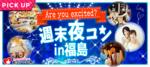 【福島県福島県その他の恋活パーティー】街コンいいね主催 2018年10月19日