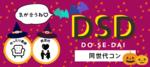【京都府河原町の恋活パーティー】イベティ運営事務局主催 2018年10月28日