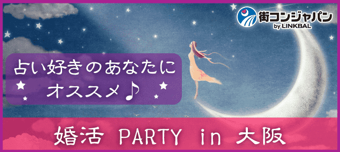 【占い好き限定☆料理付】婚活パーティーin大阪