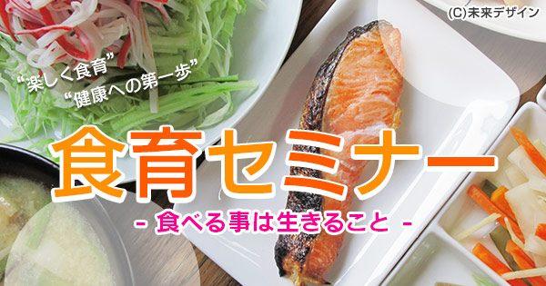 【愛知県名古屋市内その他の自分磨き・セミナー】未来デザイン主催 2018年9月24日