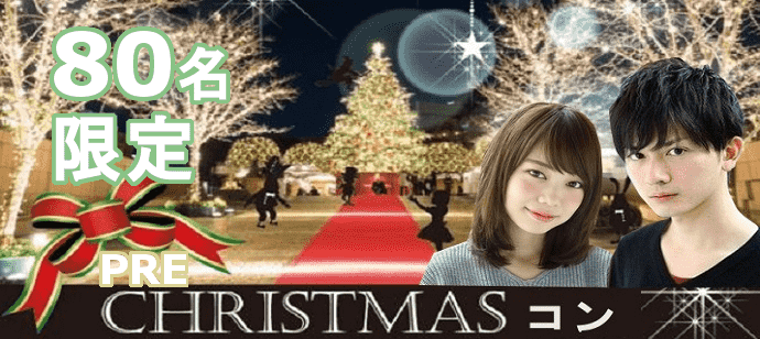 Preクリスマス版 素敵な大宮の会場にて開催【ぎゅ~~~っと年齢を絞った大人気企画男性23~29歳・女性20~29歳】20代限定プレミアムコン