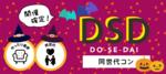 【兵庫県三宮・元町の恋活パーティー】イベティ運営事務局主催 2018年10月21日