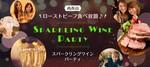 【東京都表参道の恋活パーティー】LINK PARTY主催 2018年11月18日
