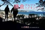 【神奈川県鎌倉の体験コン・アクティビティー】Iza-Kamakura主催 2018年9月26日