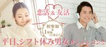 【東京都恵比寿の恋活パーティー】街コンkey主催 2018年10月17日