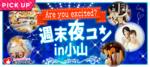 【栃木県小山の恋活パーティー】街コンいいね主催 2018年10月6日