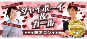 【長野県長野の婚活パーティー・お見合いパーティー】アニスタエンターテインメント主催 2018年10月20日