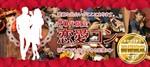 【長野県長野の婚活パーティー・お見合いパーティー】アニスタエンターテインメント主催 2018年10月27日