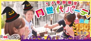 【大阪府梅田の恋活パーティー】株式会社Rooters主催 2018年10月27日