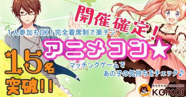 【愛媛県松山の趣味コン】株式会社KOIKOI主催 2018年10月14日