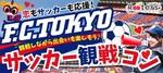 【東京都新宿の恋活パーティー】株式会社Rooters主催 2018年9月22日