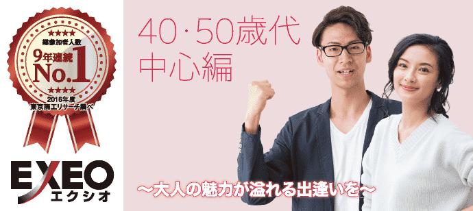 【東京都銀座の婚活パーティー・お見合いパーティー】エクシオ主催 2018年9月16日