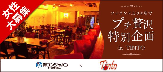 ワンランク上のお店でプチ贅沢特別企画 inティント(TINTO)