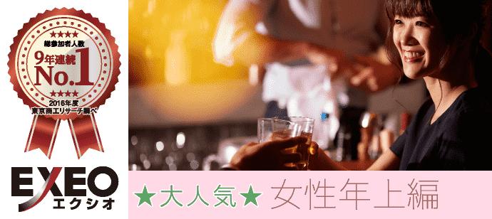 【愛知県名駅の婚活パーティー・お見合いパーティー】エクシオ主催 2018年9月16日
