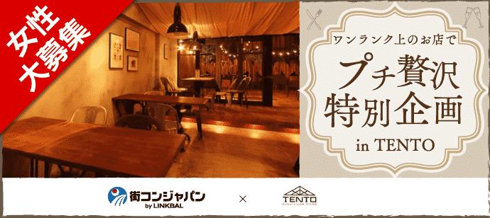 ワンランク上のお店でプチ贅沢特別企画in テント(TENTO)