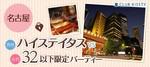 【愛知県名駅の婚活パーティー・お見合いパーティー】クラブキスティ―主催 2018年10月21日