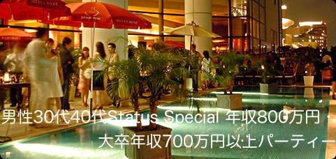 10/28(日)名古屋 男性身長170cm以上限定20代30代中心婚活パーティー