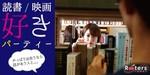 【大阪府梅田の趣味コン】株式会社Rooters主催 2018年10月8日