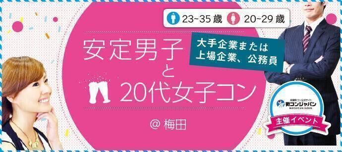 【女性人気イベント☆お早めに!】安定男子(大手企業または上場企業、公務員)と20代女子コン