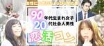 【茨城県つくばの恋活パーティー】株式会社リネスト主催 2018年11月23日