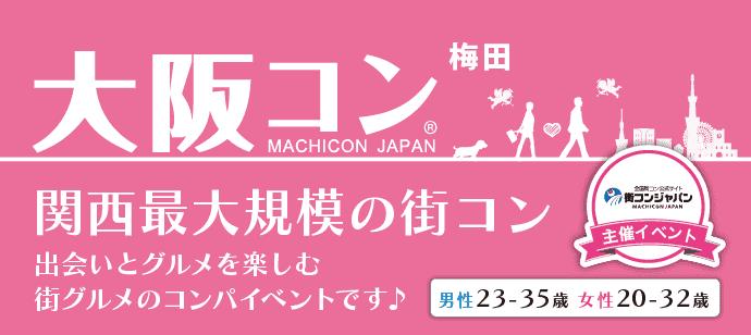 大阪コン☆男性23歳~35歳×女性20歳~32歳