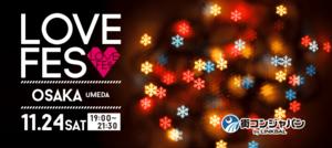 【大阪府梅田の恋活パーティー】街コンジャパン主催 2018年11月24日