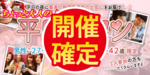 【長野県松本の恋活パーティー】街コンmap主催 2018年11月13日