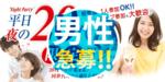 【長野県長野の恋活パーティー】街コンmap主催 2018年11月16日